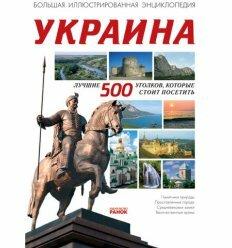 Енциклопедія : Україна кращі 500 куточків, які треба відвідати (р)