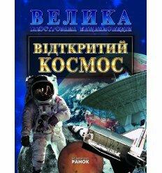 Енциклопедія велика ілюстрована : Відкритий космос (у)