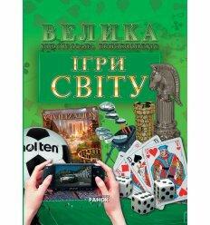 Енциклопедія велика ілюстрована : Ігри світу (у)
