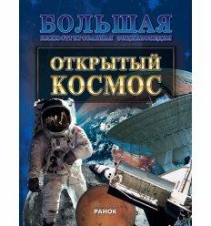 Енциклопедія велика ілюстрована: Відкритий космос (р)