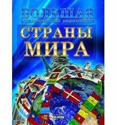 Енциклопедія велика ілюстрована: Країни світу (р)