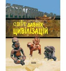 Енциклопедія подарункова : Світ давніх цивілізаций (у)