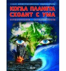 Енциклопедія подарункова: Коли планета сходить з розуму (р)