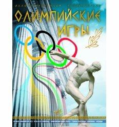 Енциклопедія подарункова: Олімпійські ігри (р)