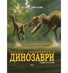 Енциклопедія суперподарункова : Динозаври (у)
