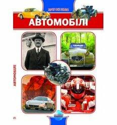 Енциклопедія хочу все знати : Автомобілі (у) НШ