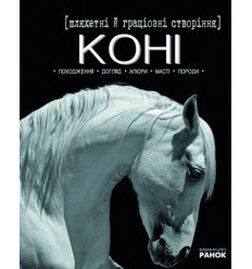 Моє хобі : Шляхетні й граціозні створіння - коні (у)