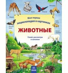 Моя перша єнциклопедія в картинках: Тварини (р)
