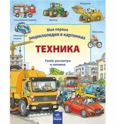 Моя перша энциклопедия в картинках: Техніка (р)