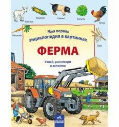 Моя перша єнциклопедія в картинках: Ферма (р)