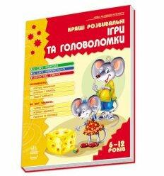 Нова академія інтелекту (нова): Кращі ігри та головоломки ( у) книга 1