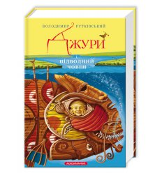 ДЖУРИ і ПІДВОДНИЙ ЧОВЕН – 400 cт. КНИГА 3.