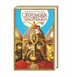 СТОРОЖОВА ЗАСТАВА - 304 ст. Вол. Рутківський
