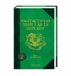 Дж.К.Ролінґ. ФАНТАСТИЧНІ ЗВІРІ і де їх шукати 128 с.