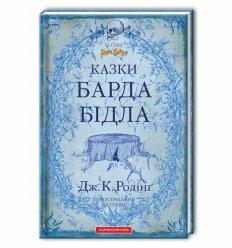 Дж.К.Ролінґ. КАЗКИ БАРДА БІДЛА. 128 с.