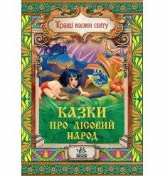 Найкращі казки світу : Казки про лісовий народ (у) НШ