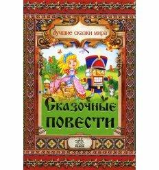 Найкращі казки світу : Казкові повісті (р) НШ