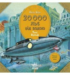 Світова класика — дітям : 20 000 льє під водою (у)