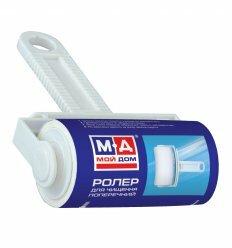 Валик з перпендикулярною ручкою для чистки одягу, 10 м, ТМ МД
