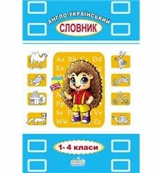Англо-український словник для учнів 1-4 кл ЗІРКА