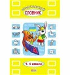 Орфографічний словник для учнів 1-4 кл ЗІРКА